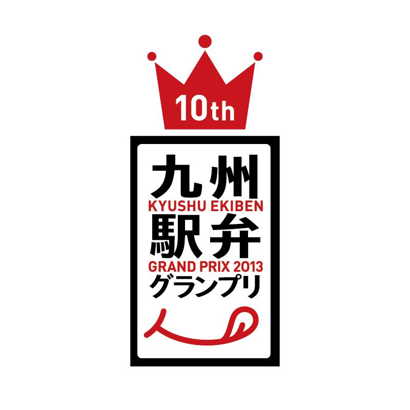 九州駅弁グランプリ