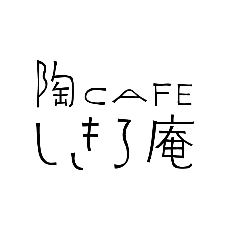 陶cafeしきろ庵