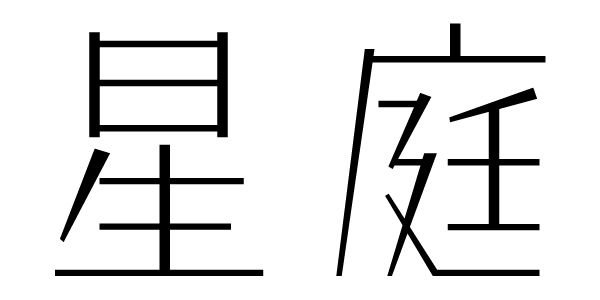 星庭-hoshiniwa